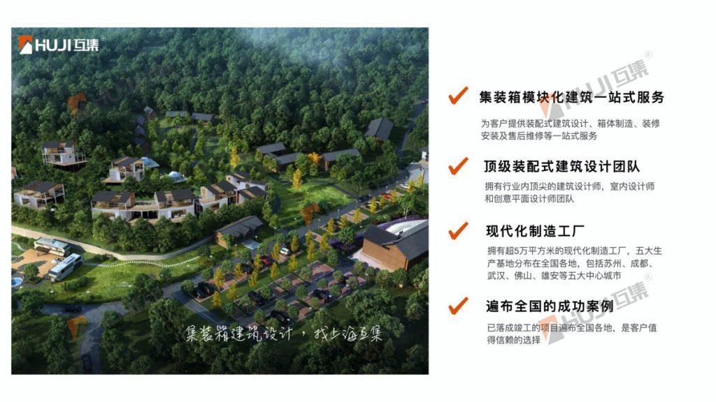 上海互集建筑科技有限公司公司优势