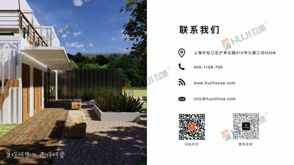 上海互集建筑科技有限公司