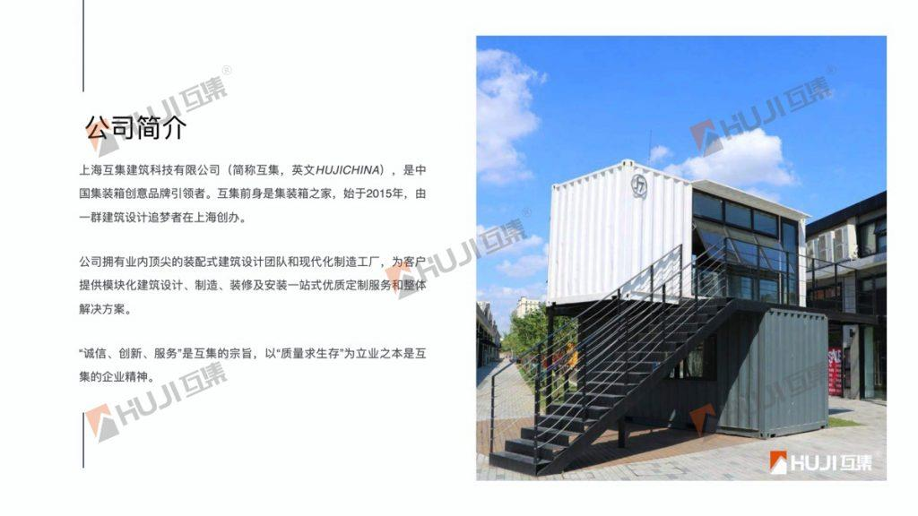 上海互集建筑科技有限公司公司简介